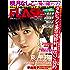 週刊FLASH(フラッシュ) 2019年8月13日号(1524号) [雑誌]