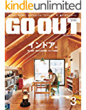 GO OUT (ゴーアウト) 2017年 3月号 [雑誌]
