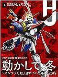月刊ホビージャパン2019年3月号