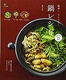 簡単!  らくうま!  鍋レシピ (ei cooking)