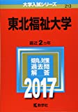 東北福祉大学 (2017年版大学入試シリーズ)