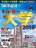 本当に強い大学2018 (週刊東洋経済臨時増刊)