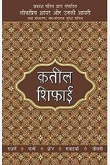 Lokpriya Shayar Aur Unki Shayari - Qateel Shiphai (Hindi Edition) Kindle Edition