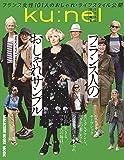 クウネル特別編集 フランス人のおしゃれサンプル (マガジンハウスムック)