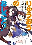 りゅうおうのおしごと! 3巻 (デジタル版ヤングガンガンコミックス)