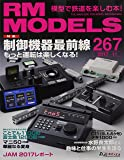 RM MODELS (アールエムモデルズ) 2017年 11月号 Vol.267