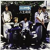 人生海海 (Vinyl LP) (綠色彩膠) (限定版) ~ 五月天