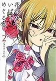 花待ついばら めぐる春 2 (ヤングジャンプコミックス)
