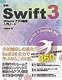 詳細! Swift 3 iPhoneアプリ開発 入門ノート Swift3 + Xcode 8対応