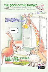 The Book of The Animals - Episode 3 (Bilingual English-Japanese) (The Book of The Animals (Bilingual)) Kindle Edition