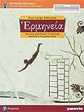 Hermenèia. Versioni greche. Per le Scuole superiori. Con e-book. Con espansione online