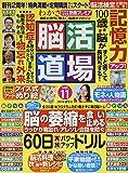 脳活道場(11) 2016年 12 月号 [雑誌]: わかさ 増刊