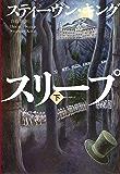 ドクター・スリープ(下) シャイニング (文春e-book)