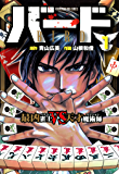 バード 最凶雀士VS天才魔術師 1 (近代麻雀コミックス)