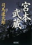新装版 宮本武蔵 (朝日文庫)