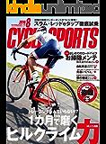 CYCLE SPORTS (サイクルスポーツ) 2016年 8月号 [雑誌]