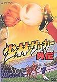 少林サッカー外伝 [DVD]