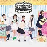 RAINBOW ~私は私やねんから~(CD付)