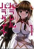 パラレルパラダイス(1) (ヤングマガジンコミックス)