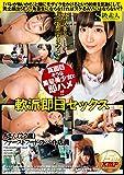 軟派即日セックス Aさん(22歳) ファーストフードのバイト店員 / S級素人 [DVD]