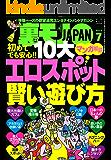 裏モノJAPAN 2015年7月号 特集★初めてでも安心!! 10大 エロスポット賢い遊び方 マンガ解説 (鉄人社)