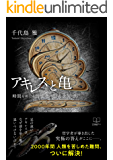 アキレスと亀: 時間をめぐる哲学者の思考世界 (22世紀アート)