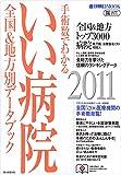 手術数でわかるいい病院 2011―全国&地方別データブック (週刊朝日MOOK)