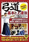 弓道 基本と上達法 (PERFECT LESSON BOOK)