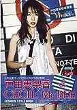 戸田恵梨香写真集/ERIKA×CECIL McBEE 『Vivace』