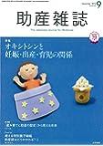 助産雑誌 2016年 9月号 特集 オキシトシンと妊娠・出産・育児の関係