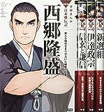 学研まんがNEW日本の伝記シリーズ 第2期 既4巻