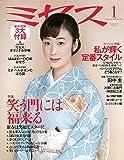 ミセス 2020年 1月号 (雑誌)