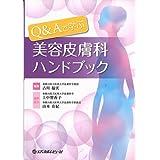 Q&Aで学ぶ美容皮膚科ハンドブック