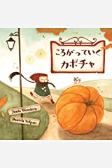 The Roll-Away Pumpkin (jido-sho) (Japanese Edition) Kindle Edition