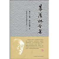 季羡林全集(第13卷):学术论著5.中国文化与东西方文化(1)