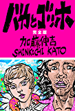 バカとゴッホ 完全版 (モーニングコミックス)