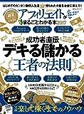アフィリエイトがまるごとわかる本2017 (100%ムックシリーズ)