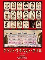 グランド・ブダペスト・ホテル (字幕版)