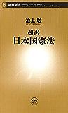 超訳 日本国憲法(新潮新書)