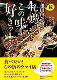 続・和田由美の札幌この味が好きッ!