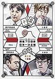麻雀プロ団体日本一決定戦 第三節 1回戦 [DVD]