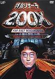 特命リサーチ200X「究極のダイエットファイルI」 [DVD]