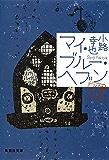 マイ・ブルー・ヘブン 東京バンドワゴン (集英社文庫)