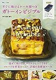 すぐに焼けるケーキ型つき ガトーインビジブル (TJMOOK)
