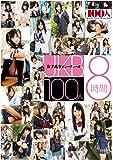 女子高生ビューティーズ 100人8時間 / 100人 [DVD]