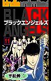 ブラック・エンジェルズ11