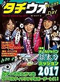 タチウオNight&Day 2017 特集:オールジャパン銀太刀ミッション2017 (別冊つり人 Vol. 448)