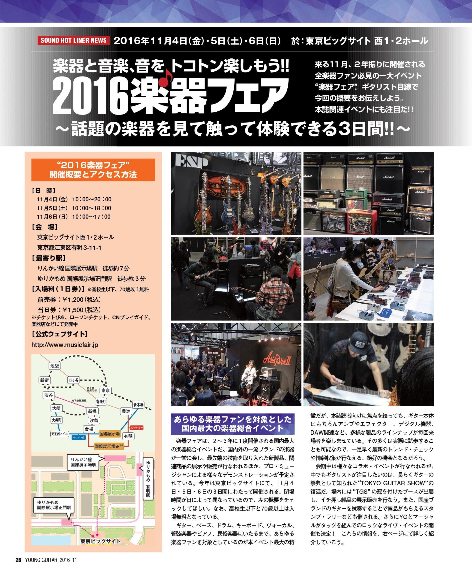 YOUNG GUITAR November 2016: SHINKO MUSIC ENTERTAINMENT: 4910088371168: Amazon.com: Books