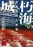 朽海の城 新東京水上警察 (講談社文庫)