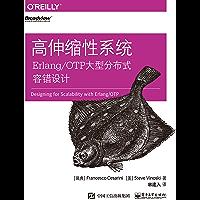高伸缩性系统:Erlang/OTP大型分布式容错设计